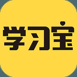 学习宝5.5.5安卓最新版