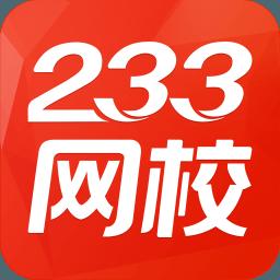 233网校四六级成绩查询app