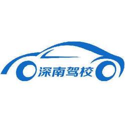 深南驾校app3.0.3 安卓官网版