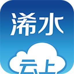 云上浠水app1.0.0 官方安卓版