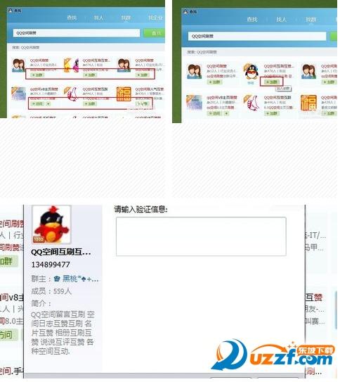 香菇QQ空间主页赞截图1