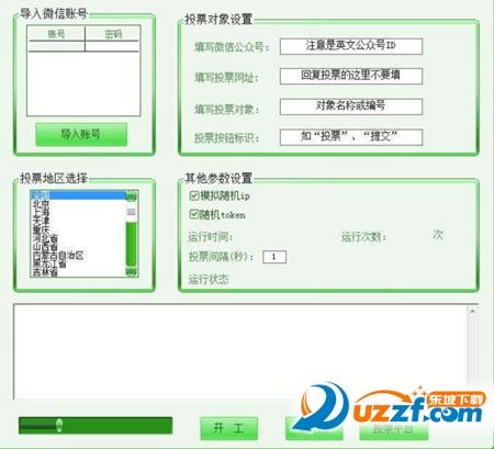 微信自动投票软件投票刷票器截图0