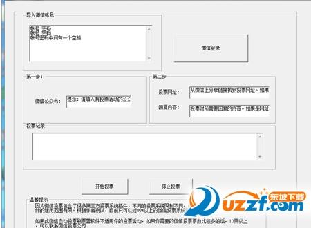 微信自动投票软件投票刷票器截图1