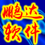 鹏达电气成套报价软件9.0官方版