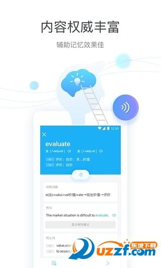 沪江开心词场电脑版(沪江开心词场PC版)截图