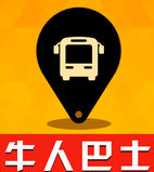牛人巴士app1.0 官方安卓版