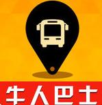 牛人巴士ios版1.0 官方苹果版