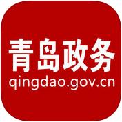 青岛市政务网1.5.1安卓最新版