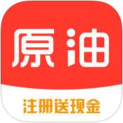 原油期货通苹果版1.0 官方版【注册送现金】