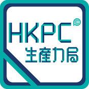 HKPC中小企好帮手苹果版1.0.2 官网ios版