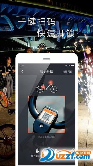 摩拜单车轻骑版app(MobikeLite)截图