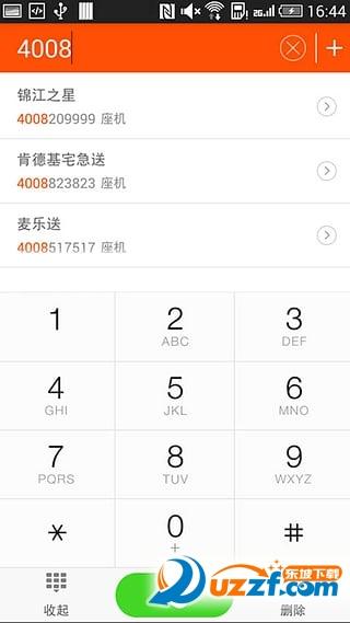 号码百事通(生活信息导航)截图