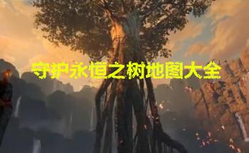 守护永恒之树地图大全