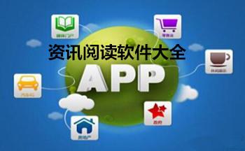 资讯阅读类app