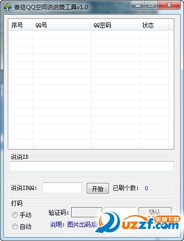 香菇QQ空间说说赞工具截图0