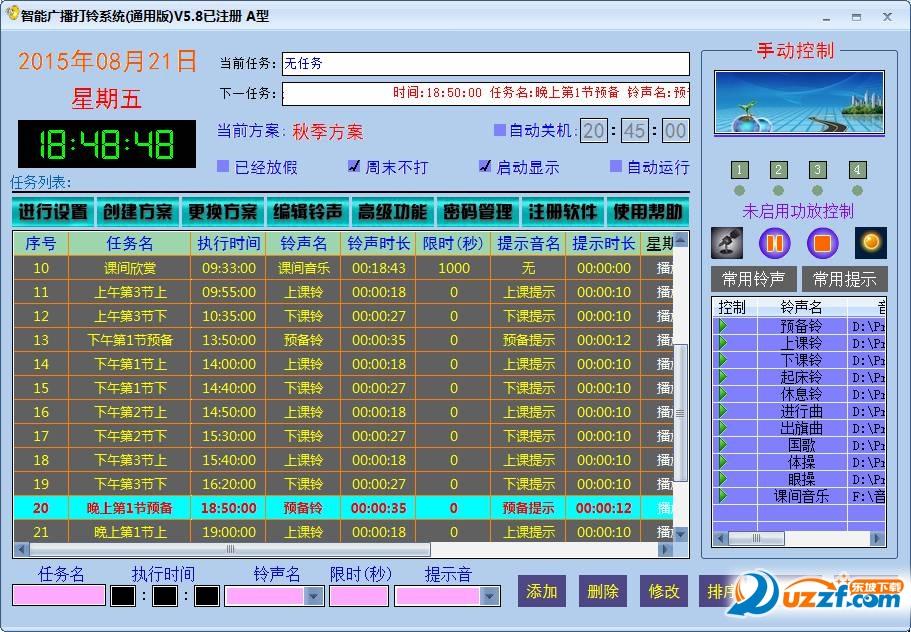 智能广播打铃系统通用版截图0