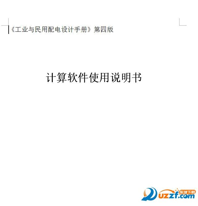 工业与民用配电设计手册第四版配套计算软件截图1
