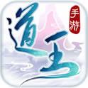道王手游官网3.0 最新安卓版