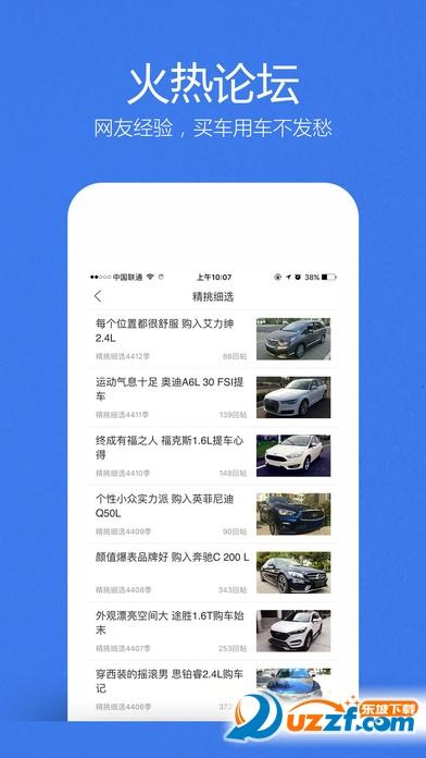 汽车之家客户端iPhone版截图