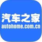 汽车之家客户端iPhone版7.9.5官方IOS版