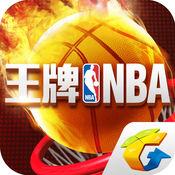 王牌NBA刷点券辅助