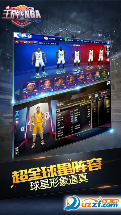 王牌NBA刷点券辅助截图