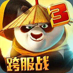 功夫熊猫3官方手游1.0.39 官方正版