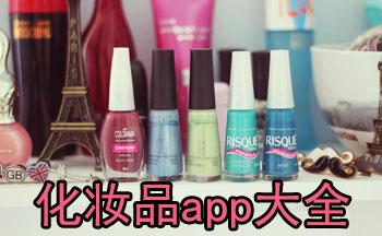 化妆品app