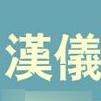 汉仪竹节体繁字体