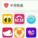 半岛铁盒直播app苹果版
