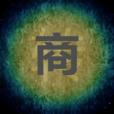 微商�_人9.0