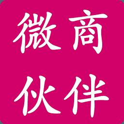 微商伙伴9.0苹果版ios 最新版【免授权码】