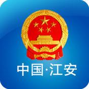 江安政务app1.0 安卓版