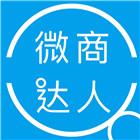 微商达人9.0免授权码版9.0 免费版