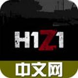 h1z1论坛中国区域app1.0.5 中文最新版