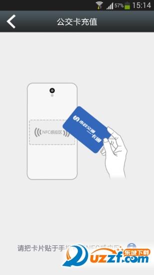 e乐充公交卡app截图
