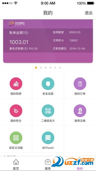 光大阳光惠生活app苹果版截图