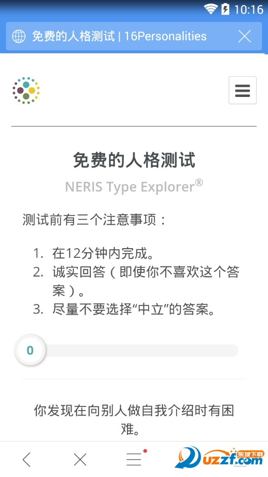 neris type explorer