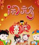 2017元宵节快乐祝福图片大全