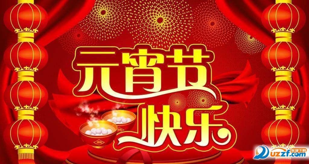 元宵节祝福语 - 云栖雅韵博客 - 云栖雅韵博客
