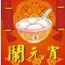 2018元宵节活动通知范文10篇