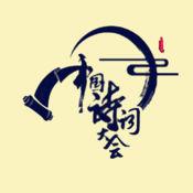 中国诗词大会苹果版40 ios最新版