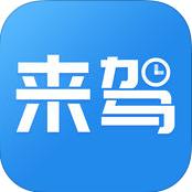 来驾租车苹果版2.3.0 官方最新版