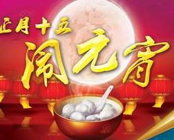 2018北京元宵节灯会图片大全