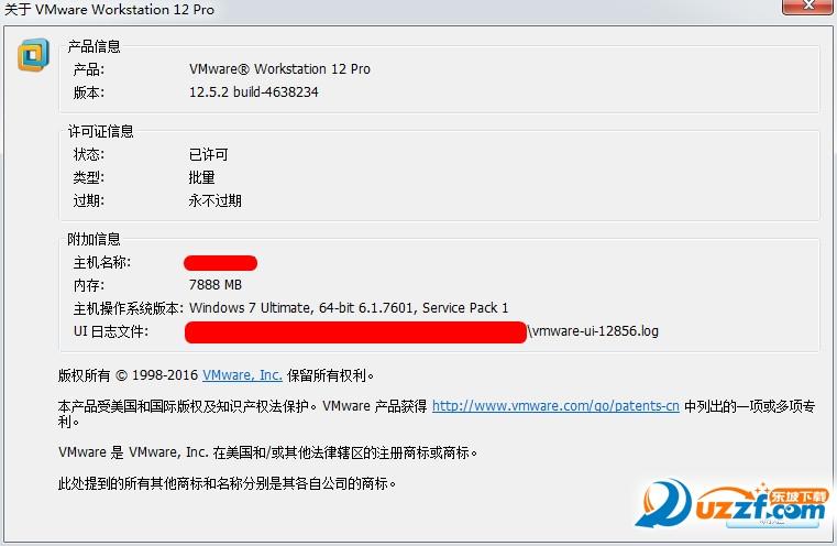 vmware workstation 12.5.2 激活码注册机截图0