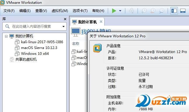 vmware workstation 12.5.2 激活码注册机截图1