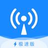 WiFi钥匙极速版手机版1.0.1 官网安卓版