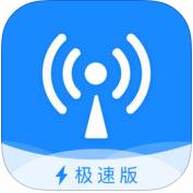 WiFi钥匙极速版苹果版1.0.0 官方最新ios版