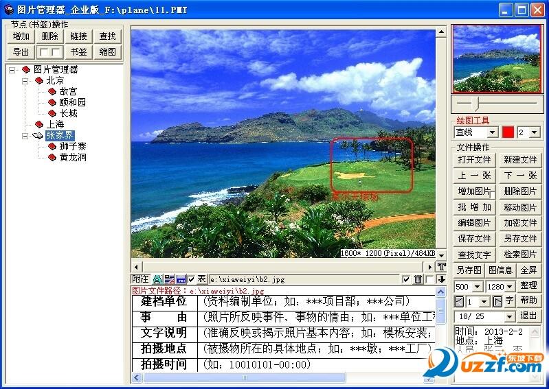 数码照片管理软件PMS截图1