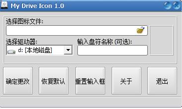盘符图标卫士中文版截图0